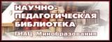 Научно-педагогическая библиотека ГИАЦ