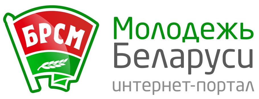 Белорусский республиканский союз молодежи
