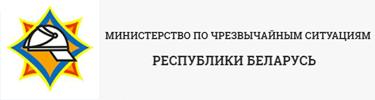 Министерство по чрезвычайным ситуациям Республики Беларусь