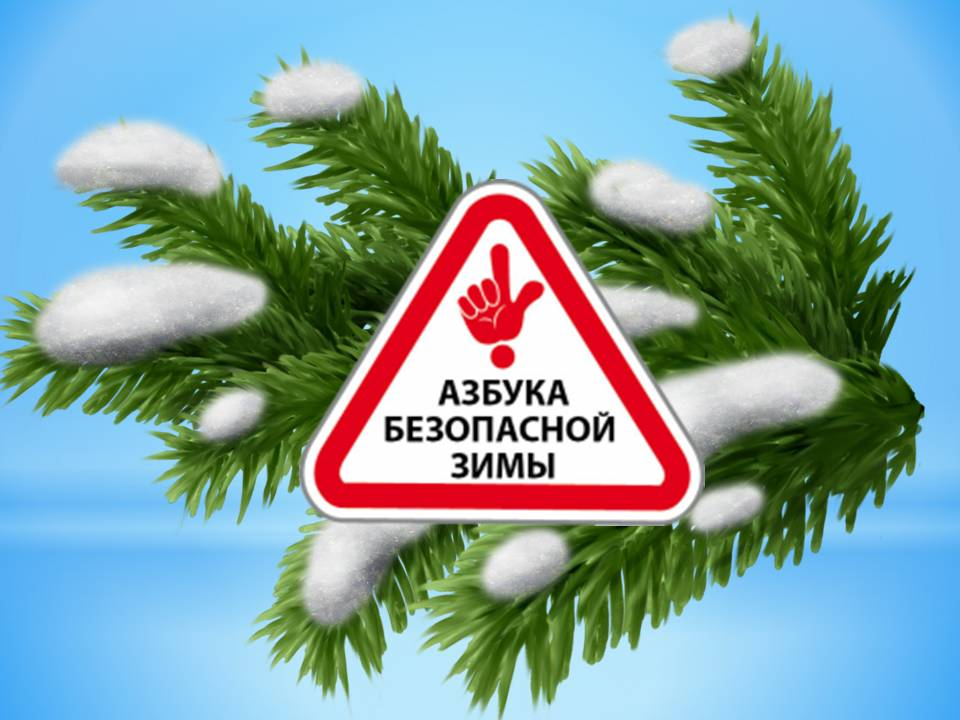 safety-winter-holidays