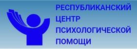 РЕСПУБЛИКАНСКИЙ ЦЕНТР ПСИХОЛОГИЧЕСКОЙ ПОМОЩИ